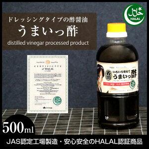 ハラル認証取得ドレッシング酢醤油「ハラルいろいろ使えてうまいっ酢500ミリリットル」HALALVinegarsoysauce