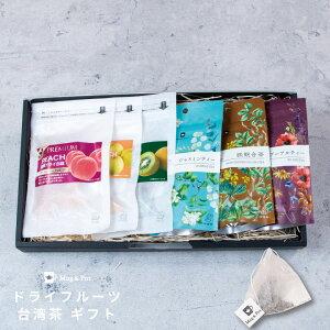敬老の日ギフトプレゼントドライフルーツ台湾茶詰合せ国産原料国内製造ご贈答内祝いお歳暮クリスマス母の日父の日お中元