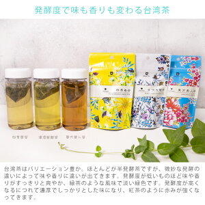 凍頂烏龍茶・東方美人茶・四季春茶