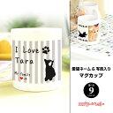 【名入れ&写真入り 愛猫 マグカップ】マグカップ デスク コップ 父の日のプレゼント 母の日のプレゼント デスク 仕事 猫用品 猫グッズ 猫雑貨 ギフト プレゼント