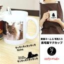【名入れ&写真入り 愛猫 マグカップ】長毛猫 マグカップ デスク コップ デスク 仕事
