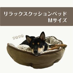 リラックスクッションベッドM/犬雑貨/ラッピング無料【楽ギフ_包装】