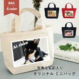 犬 写真 名入れ オリジナル ミニバッグ 写真プリント ミニトート 散歩バッグ minibag01 ギフト プレゼント ペット