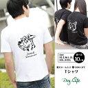 【名入れ 愛犬 Tシャツ】DOG LIFE 半袖Tシャツ オーナーウェア レディース メンズ 春夏 XSXXXL 犬用品 犬グッズ 犬雑貨 お散歩 ギフト プレゼント