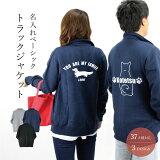 ● 犬 名入れ トラックジャケット M〜XL 男女兼用 小型犬 中型犬 大型犬 ギフト プレゼント life-jk1 ペット
