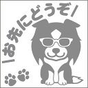 【 ボーダーコリー 】 ドッグ/グッズ/犬/雑貨/ステッカー/かわいい デザイン■安全運...