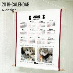 【2019 壁掛け カレンダー】愛犬写真入り&名入れ 2019年版カレンダー タペストリー オーダーメイド[名入れグッズとギフトのivy-goods]