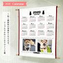 ● 愛犬写真&ネーム入り 2020年版壁掛けカレンダー タペストリー37犬種対応 ◆◇小型犬 中型犬 大型犬 犬グッズ 犬雑貨 オーダーメイド シンプル プレゼント