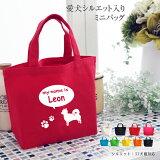 ● 犬 名入れ ミニバッグ ベーシック カラー お散歩バッグ ミニトート かわいい ランチバッグ 小さめ かばん ギフト プレゼント ペット