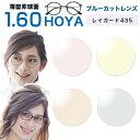 【楽天ランキング1位獲得】ハイパーインデックス174DAS アサヒオプティカル 1.74両面非球面レンズ 単焦点 めがね 眼鏡 メガネ レンズ交換用 2枚1組 1本分 他店購入フレームOK 持ち込み可 持込可