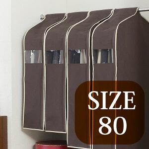 BASE PERSONAL CLOAK・パーソナル・クローゼット 80サイズ(衣類収納 / 吊るす収納 / クローゼ...