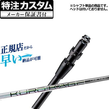 【メーカーカスタム】日本正規品タイトリスト TS2/TS3 ドライバー用カスタムシャフト単体 KUROKAGE XD クロカゲ