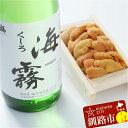 【ふるさと納税】釧路限定酒「海霧」とバフンうに折60gセット Ka405-B146