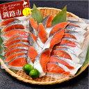 【ふるさと納税】〔特選〕北洋紅鮭切り身 200g×5袋 Ma505-A336
