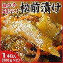 【ふるさと納税】数の子松前漬1kg(500g×2P) A-07004