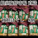 【ふるさと納税】【12月6日決済確定分まで年内配送】秋鮭焼き...