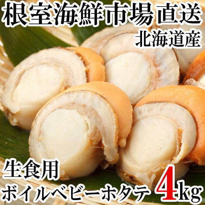 ボイルベビーほたて(生食用)1kg×4P