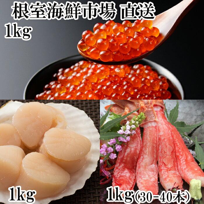 刺身用ずわいがに棒肉1kg、天然刺身用ほたて貝柱1kg、いくら醤油漬け1kg