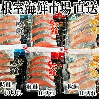 【ふるさと納税】CA-14001紅鮭・時鮭・秋鮭各10切(計30切)