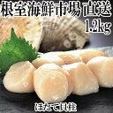 【ふるさと納税】お刺身用ほたて貝柱1.2kg A-14002