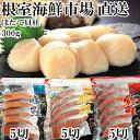 【ふるさと納税】紅鮭・時鮭・秋鮭切身各5切、天然ほたて貝柱300g A-14093