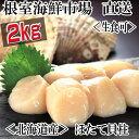 【ふるさと納税】<3/31まで2kgで提供中!>刺身用ほたて貝柱2.0kg A-14152