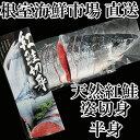 【ふるさと納税】根室海鮮市場<直送>天然甘塩紅鮭切身2P(半身分) A-28039