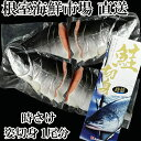 【ふるさと納税】根室海鮮市場<直送>天然時鮭切身4P(1尾分) B-28005