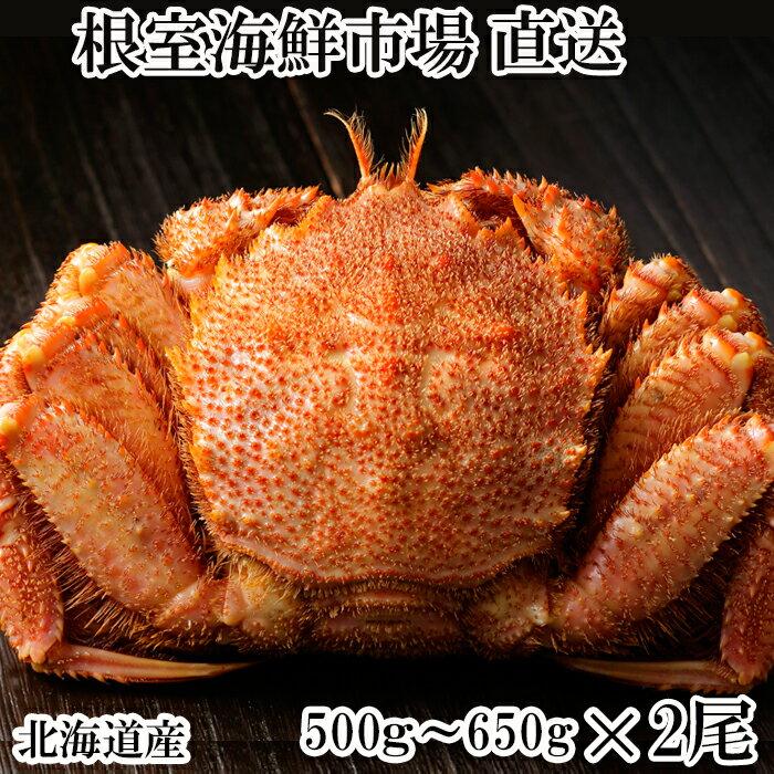 ボイル毛がに約800g×2尾 根室海鮮市場<直送>