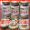 【ふるさと納税】鮭フレーク110g×15瓶 C-30003