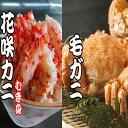 【ふるさと納税】[北海道根室産]毛かに・花咲カニむき身セット...