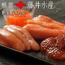 【ふるさと納税】[北海道根室産]<鮭匠ふじい>魚卵セット4種×各150g B-42023
