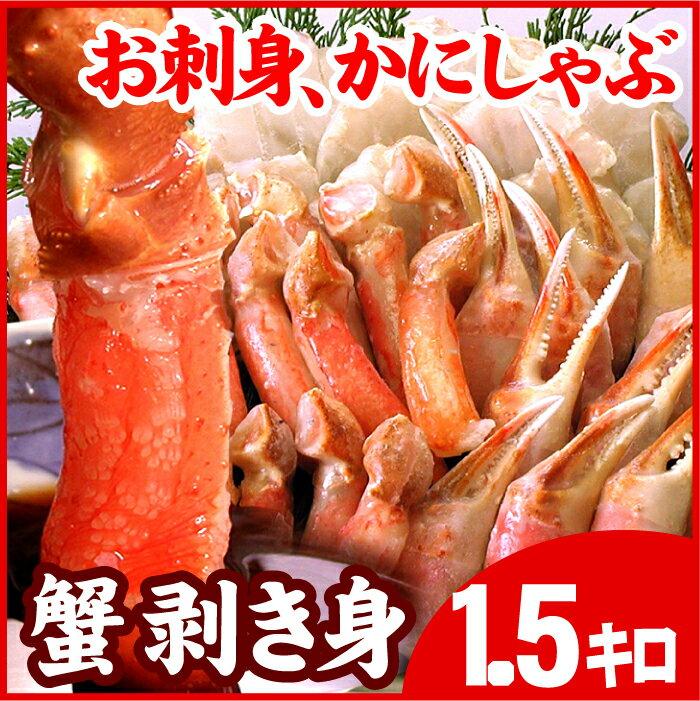 蟹おすすめ:カニむき身 1.5kg