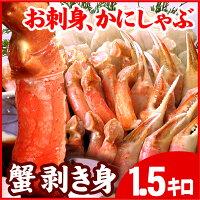 【ふるさと納税】CB-56002お刺身・かにしゃぶ・かにステーキ用1.5kgセット