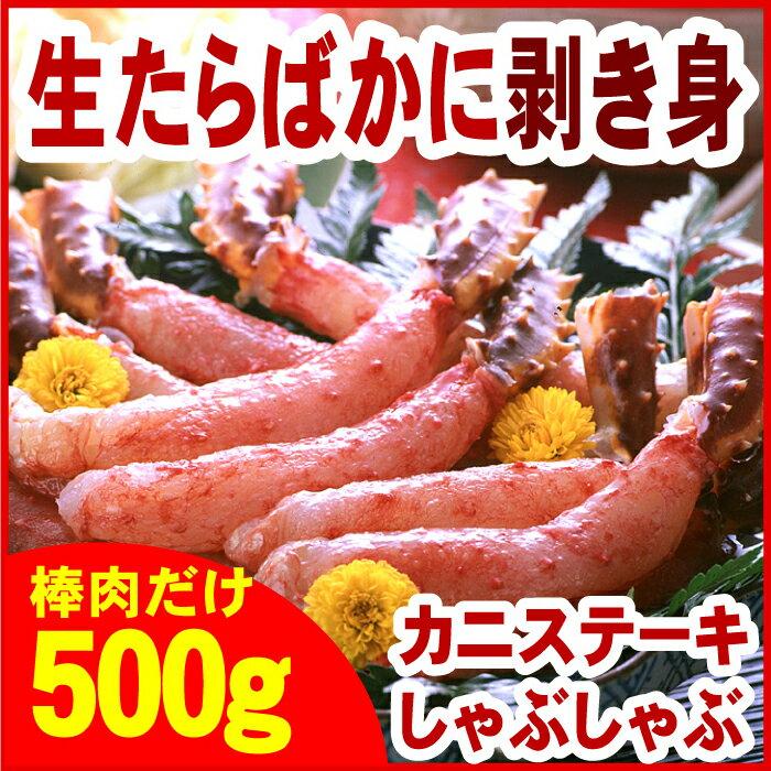 【ふるさと納税】【12月20日決済確定分まで年内配送】生たらばがに棒肉剥き身500g C-56009