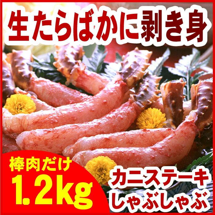 【ふるさと納税】【12月20日決済確定分まで年内配送】生たらばがに棒肉剥き身1.2kg(600g×2P) D-56005