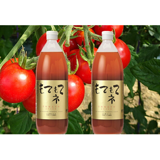 【ふるさと納税】JA新おたるのミニトマトジュース【もてもてネ】×2本 【果汁飲料・野菜飲料・トマトジュース・トマト・ジュース】