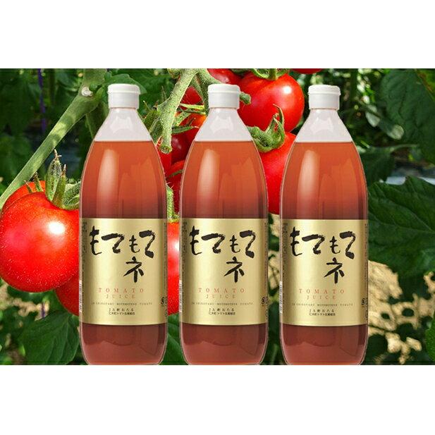 【ふるさと納税】JA新おたるのミニトマトジュース【もてもてネ】×3本 【果汁飲料・野菜飲料・トマトジュース・トマト・ジュース】