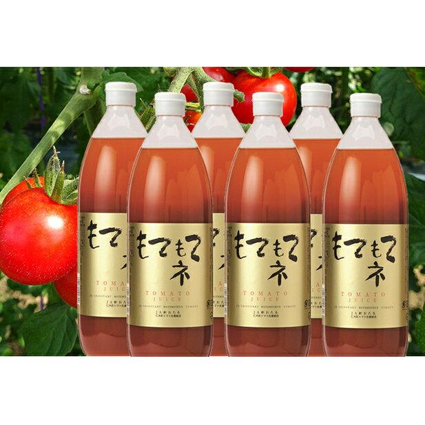 【ふるさと納税】JA新おたるのミニトマトジュース【もてもてネ】×6本 【果汁飲料・野菜飲料・トマトジュース・トマト・ジュース】