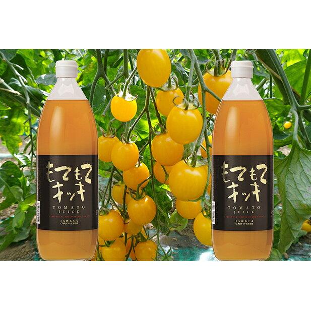 【ふるさと納税】JA新おたるのミニトマトジュース【もてもてキッキ】×2本 【果汁飲料・野菜飲料・トマトジュース・トマト・ジュース】