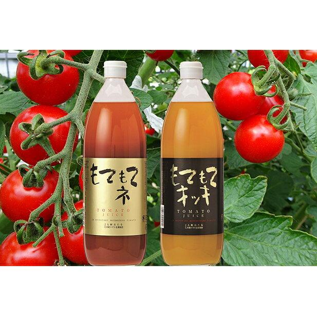 【ふるさと納税】JA新おたるの『もてもてキッキ』と『もてもてネ』の2本セット 【果汁飲料・野菜飲料・トマトジュース・トマト・ジュース】