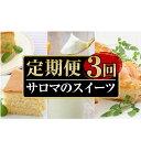 【ふるさと納税】3種のスイーツ定期便(チーズスフレ・白いプリ