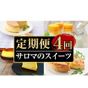 【ふるさと納税】4種のスイーツ定期便(チーズスフレ・白いプリ