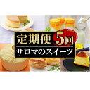 【ふるさと納税】5種のスイーツ定期便(チーズスフレ・白いプリ