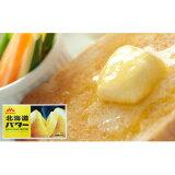 【ふるさと納税】森永北海道バター200g×10個【オホーツク佐呂間】 【バター】