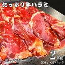 【ふるさと納税】たっぷり牛ハラミ 2kg(500g×4P)