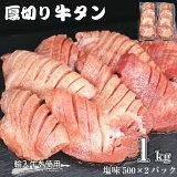【ふるさと納税】たっぷり牛タン塩味 1kg(500g×2パック)