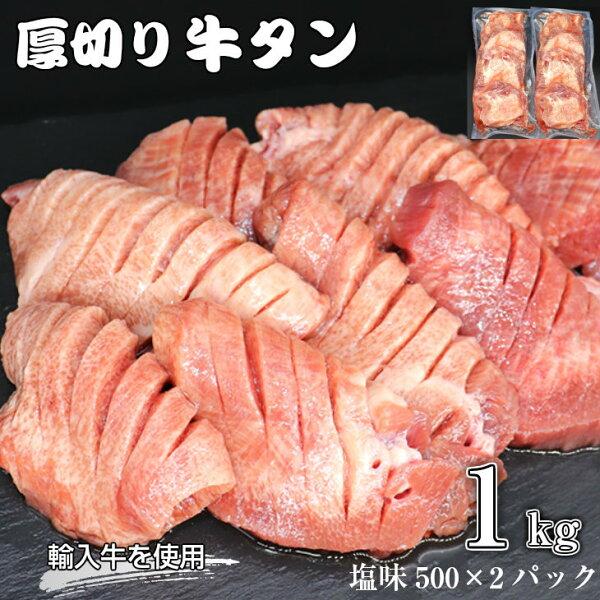"""【ふるさと納税】たっぷり牛タン塩味 1kg(500g×2パック)"""" class=""""object-fit"""""""