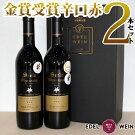 国際ワインコンクール受賞ワインセット