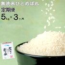 【ふるさと納税】減農薬栽培ひとめぼれ無洗米5kg定期便3ヶ月